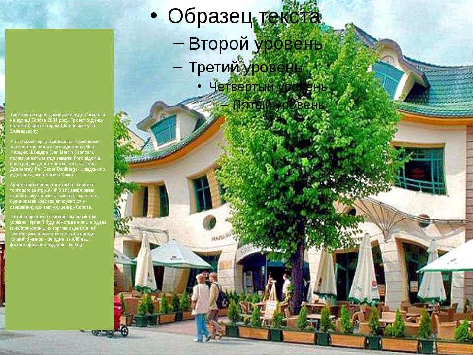 Таке архітектурне дивакувате чудо з'явилося на вулиці Сопота 2004 року. Проек...