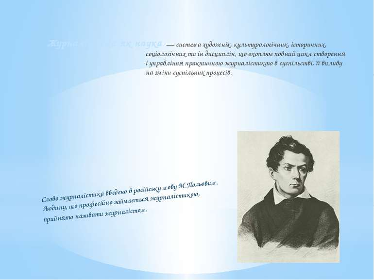 — система художніх, культурологічних, історичних, соціологічних та ін дисцип...
