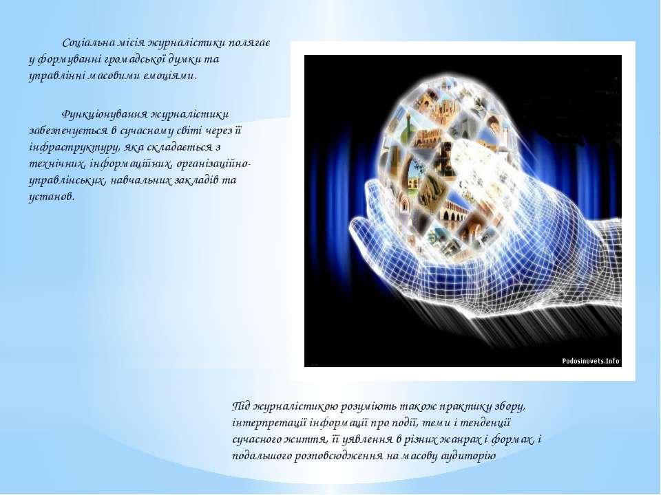 Соціальна місія журналістики полягає у формуванні громадської думки та управл...