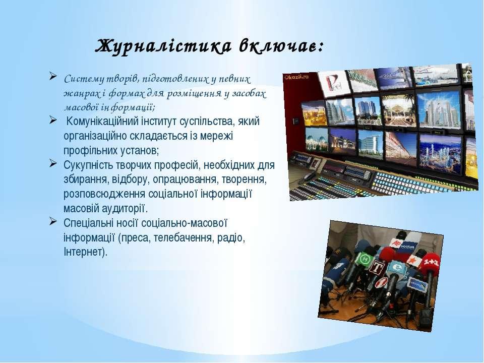 Журналістика включає: Систему творів, підготовлених у певних жанрах і формах ...