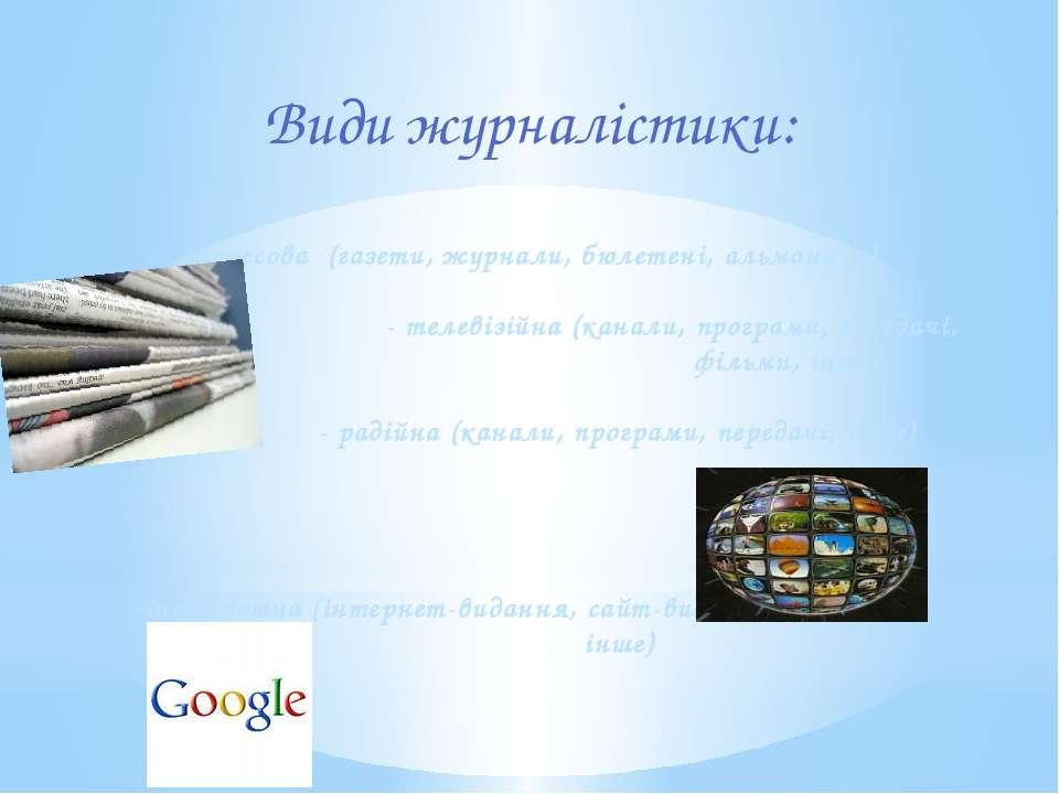 Види журналістики: -пресова (газети, журнали, бюлетені, альманахи) - телевізі...