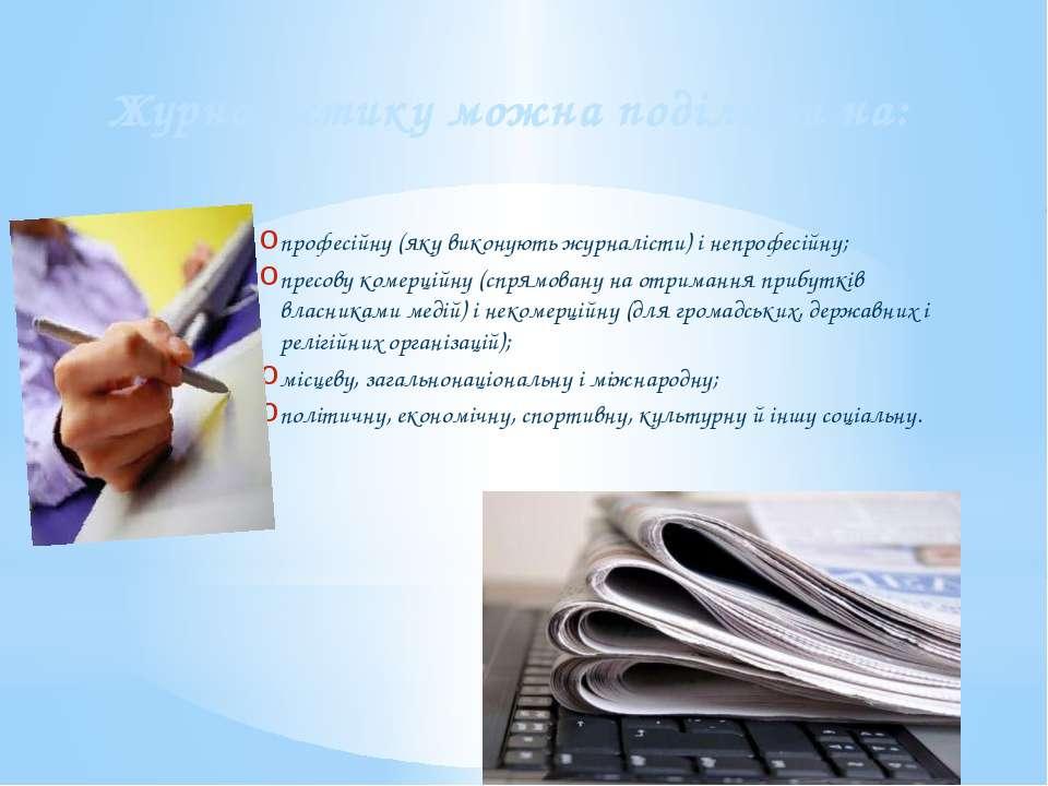 професійну (яку виконують журналісти) і непрофесійну; пресову комерційну (спр...