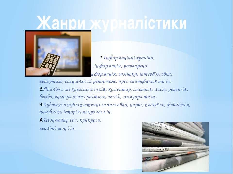 1.Інформаційні хроніка, інформація, розширена інформація, замітка, інтерв'ю, ...