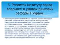 Правове регулювання економічних відносин власності породжує утворення права в...