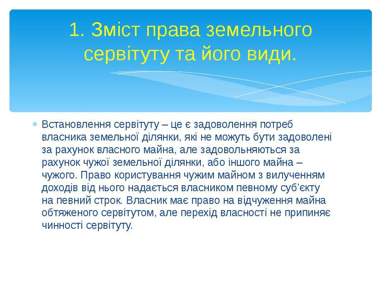Встановлення сервітуту – це є задоволення потреб власника земельної ділянки, ...