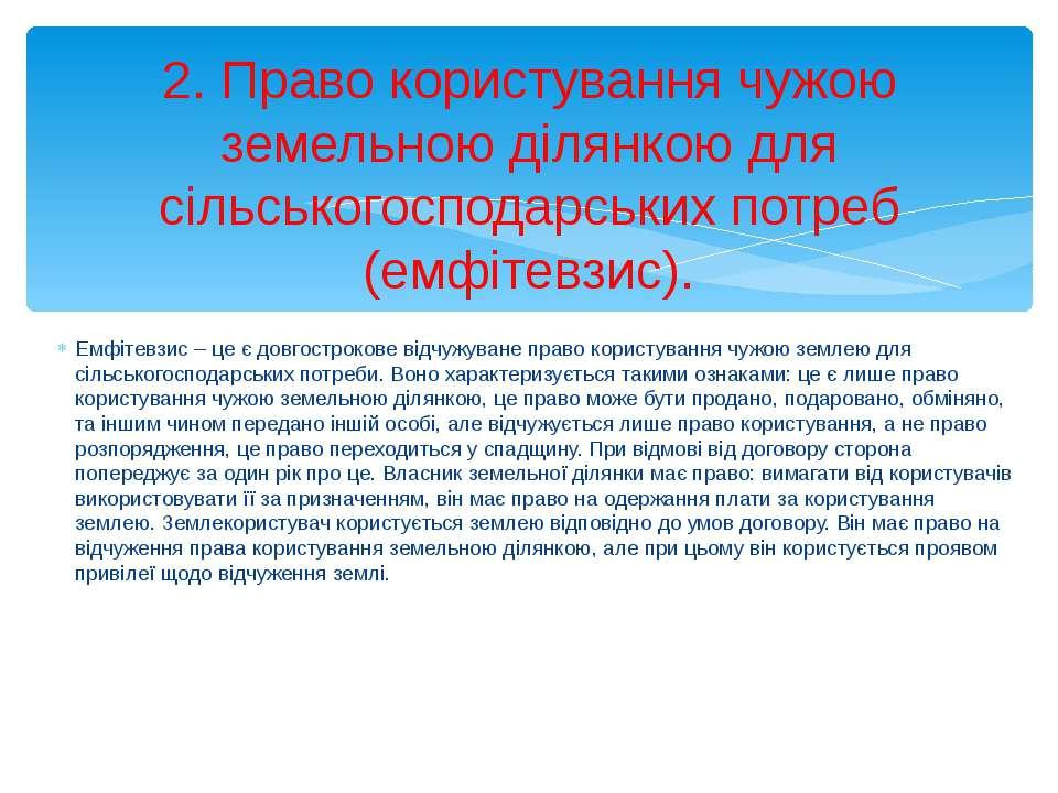 Емфітевзис – це є довгострокове відчужуване право користування чужою землею д...