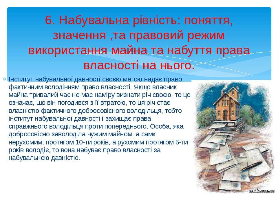 Інститут набувальної давності своєю метою надає право фактичним володінням пр...