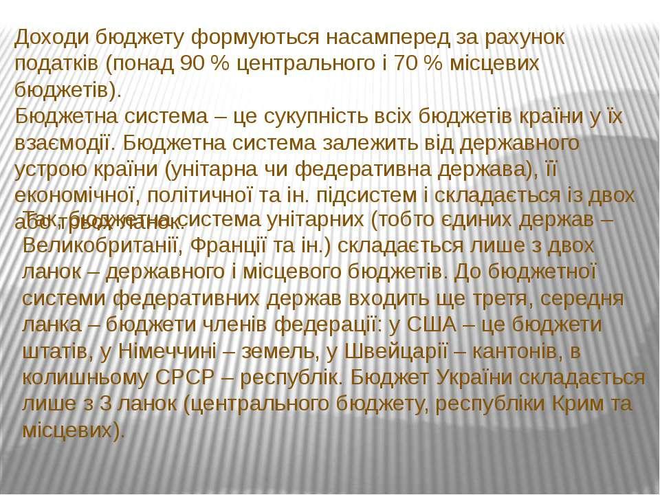 це виражені у грошовій формі відносини власності між державою і юридичними та...