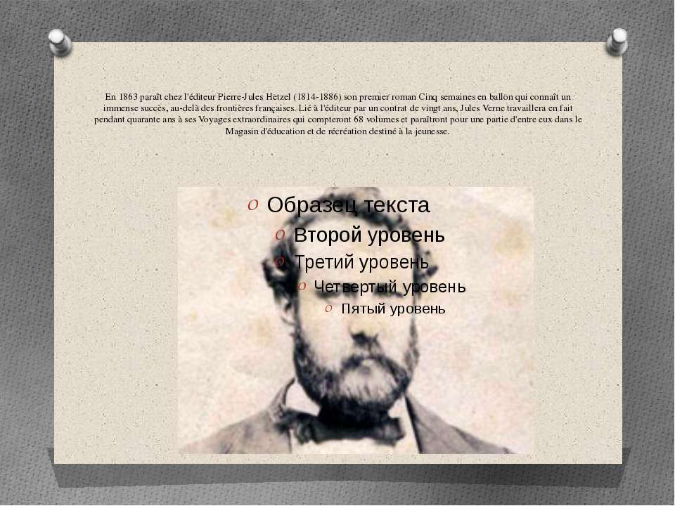 En 1863 paraît chez l'éditeur Pierre-Jules Hetzel (1814-1886) son premier rom...