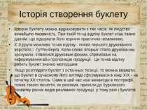 Історія створення буклету Історію буклету можна відраховувати з тих часів, як...