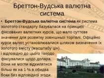Бреттон-Вудська валютна система Бреттон-Вудська валютна система як система зо...