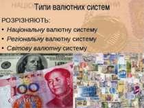Типи валютних систем РОЗРІЗНЯЮТЬ: Національну валютну систему Регіональну вал...
