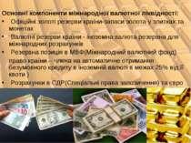 Основні компоненти міжнародної валютної ліквідності: Офіційні золоті резерви ...