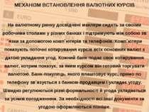 МЕХАНІЗМ ВСТАНОВЛЕННЯ ВАЛЮТНИХ КУРСІВ На валютному ринку досвідчені маклери с...