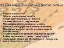 Основні елементи національної валютної системи Національна валюта Паритет нац...