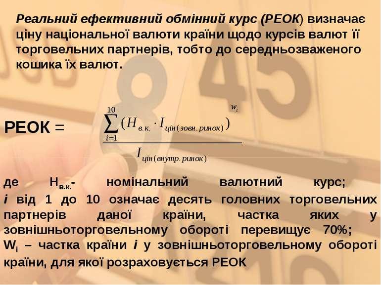 Реальний ефективний обмінний курс (РЕОК) визначає ціну національної валюти кр...