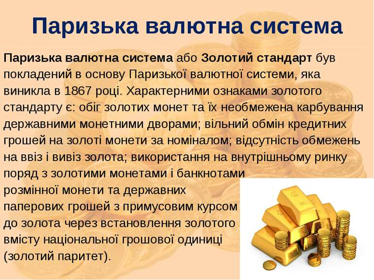 Паризька валютна система Паризька валютна система або Золотий стандарт був по...