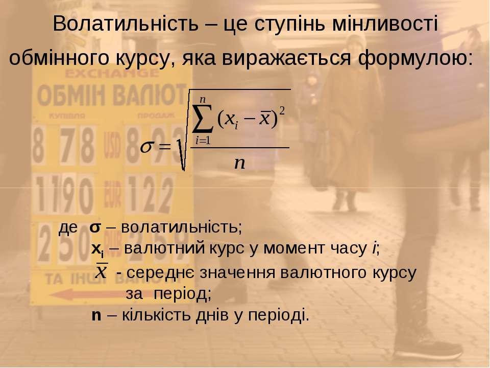 Волатильність – це ступінь мінливості обмінного курсу, яка виражається формул...