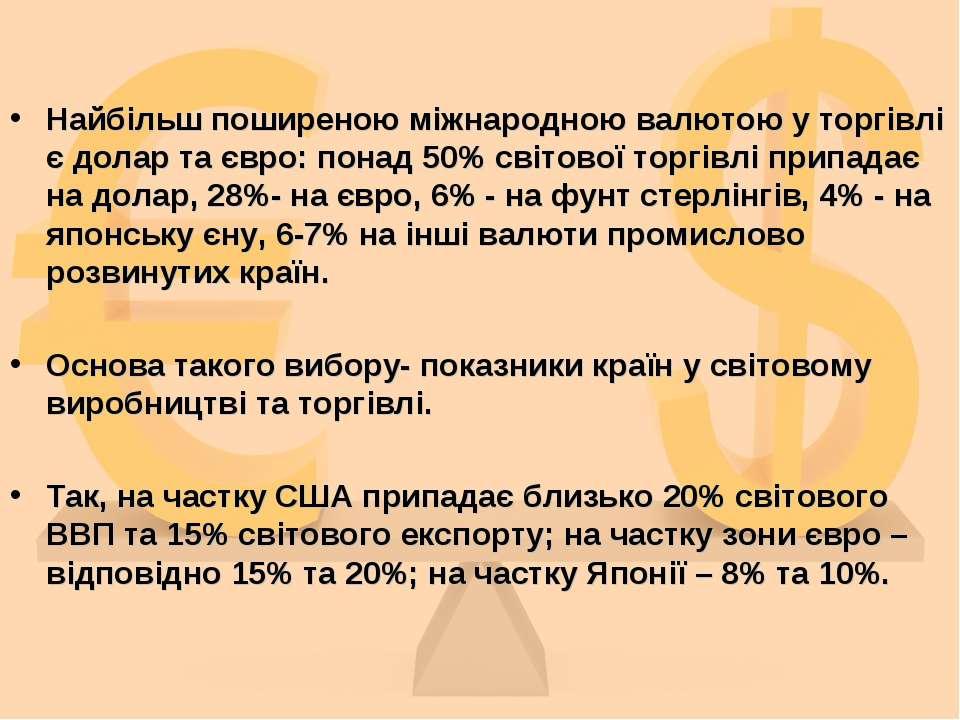 Найбільш поширеною міжнародною валютою у торгівлі є долар та євро: понад 50% ...
