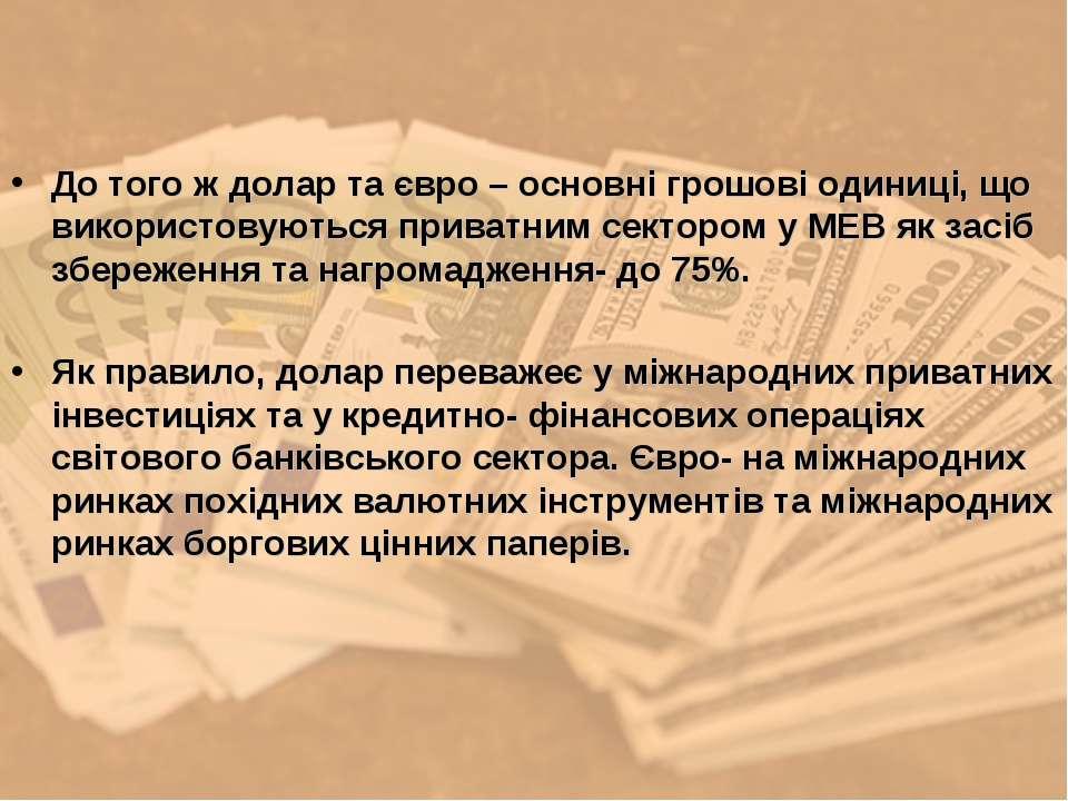 До того ж долар та євро – основні грошові одиниці, що використовуються приват...