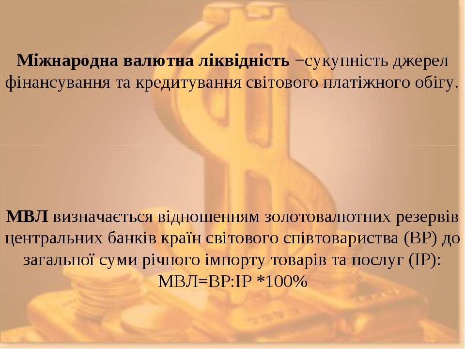 МВЛ визначається відношенням золотовалютних резервів центральних банків країн...
