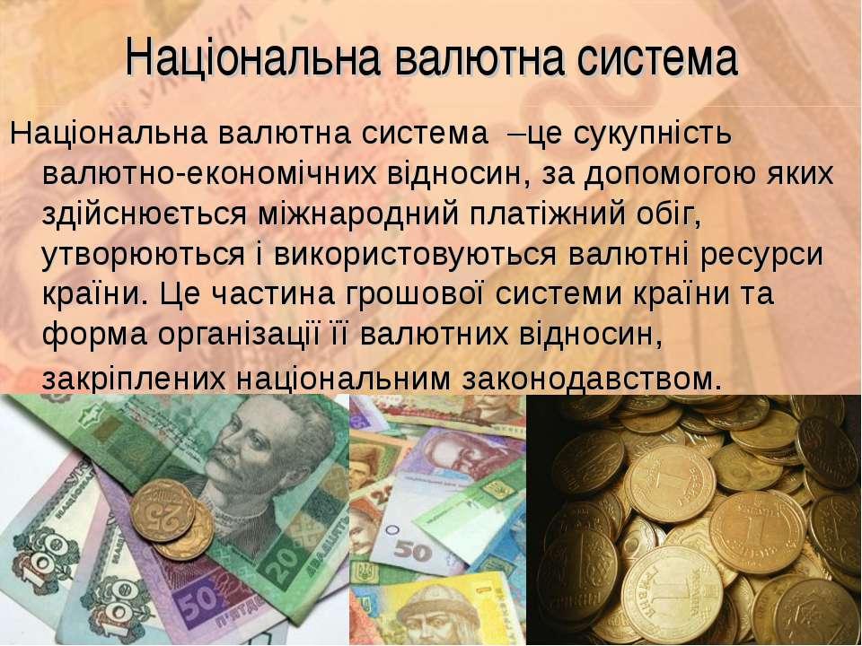 Національна валютна система Національна валютна система –це сукупність валютн...