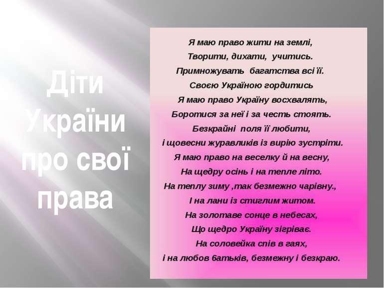 Діти України про свої права