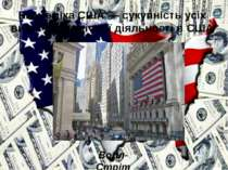 Економіка США — сукупність усіх видів економічної діяльності в США Волл-Стріт