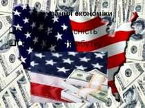 Базування економіки Приватна власність Отримання прибутку