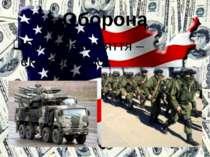 Оборона Головне заняття – експорт зброї