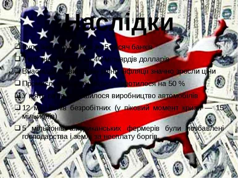 Наслідки Було закрито більше як 5 тисяч банків Акції знецінились на 40 мільяр...