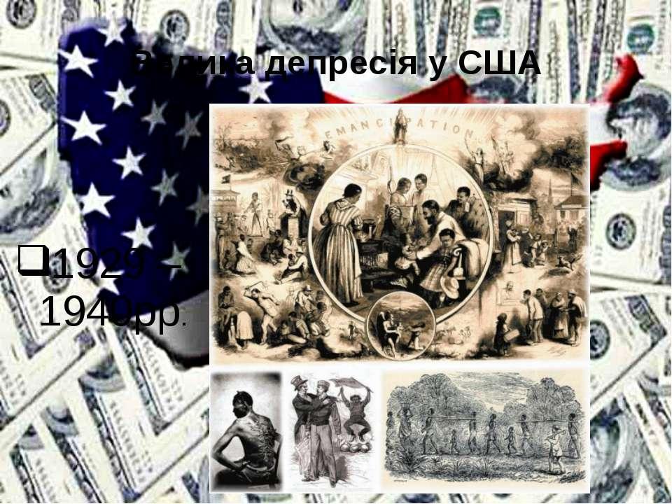 Велика депресія у США 1929 – 1940рр.