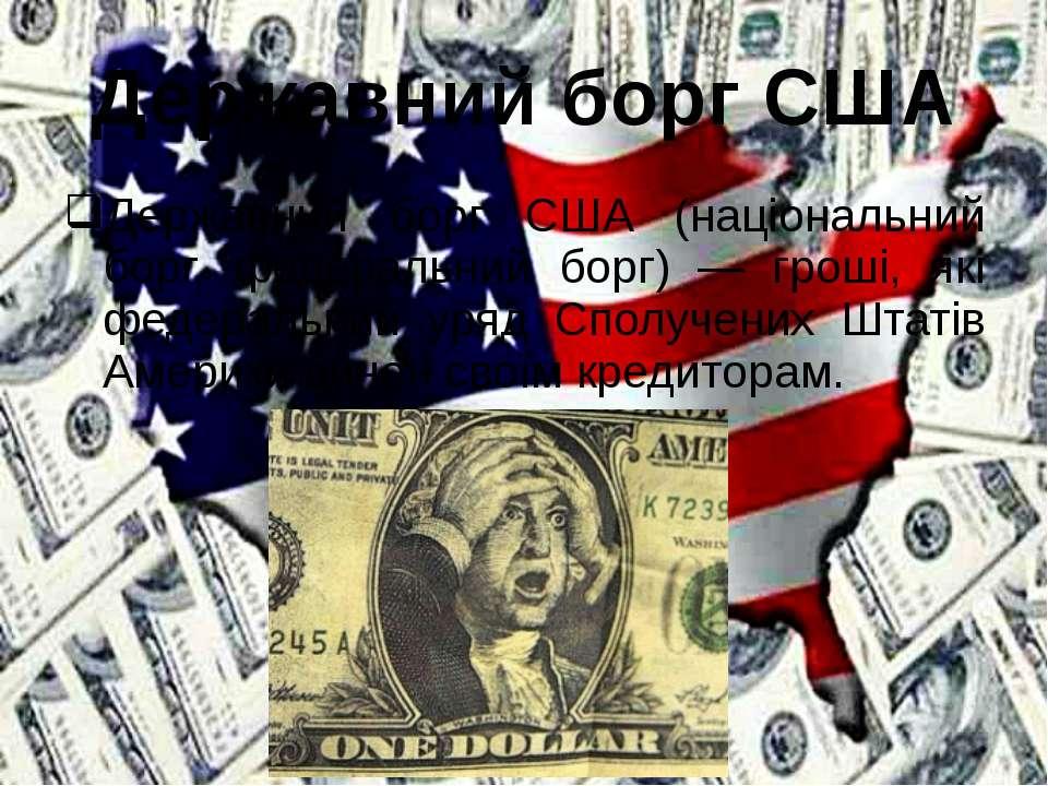 Державний борг США Державний борг США (національний борг, федеральний борг) —...