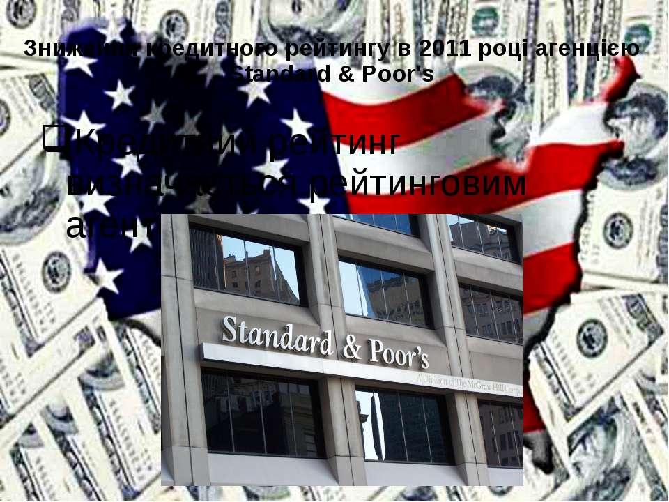 Зниження кредитного рейтингу в 2011 році агенцією Standard & Poor's Кредитний...