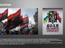 Націоналізм ідеологія і напрямок політики, базовим принципом яких є теза про ...