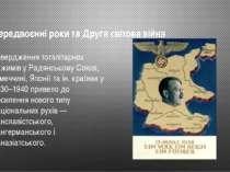 Передвоєнні роки та Друга світова війна Утвердження тоталітарних режимів у Ра...