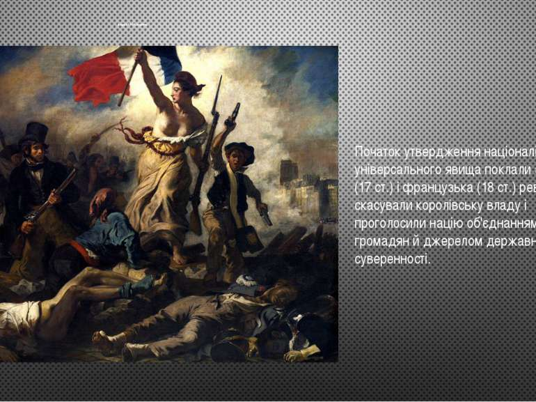 Історія:17-18 сторіччя Початок утвердження націоналізму як універсального яви...