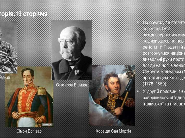 Історія:19 сторіччя На початку 19 століття націоналізм перестав бути західноє...