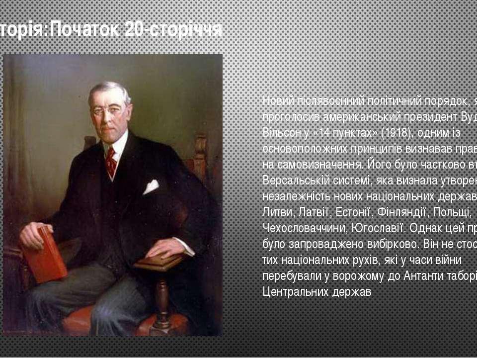 Історія:Початок 20-сторіччя Новий післявоєнний політичний порядок, який прого...
