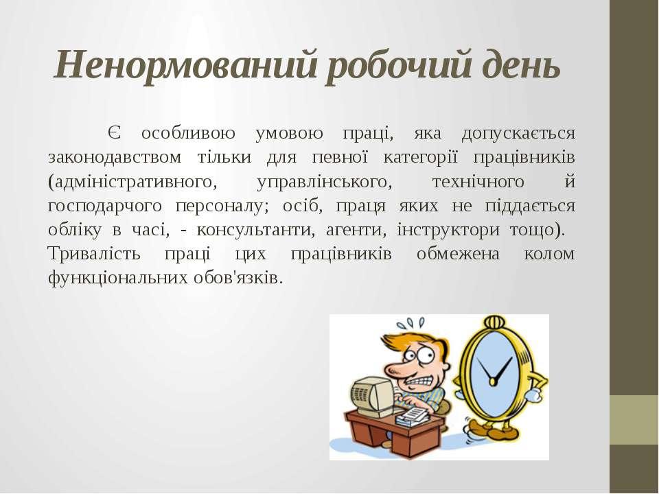 Ненормований робочий день Є особливою умовою праці, яка допускається законода...