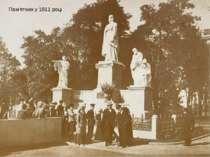 Пам'ятник у 1911 році