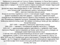 Народився вселянськійсім'ї Килини Луківни Кухаренко та Петра Васильовича Ка...