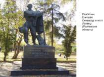 Пам'ятник Григорію Сковороді в місті Лохвиці (Полтавська область)