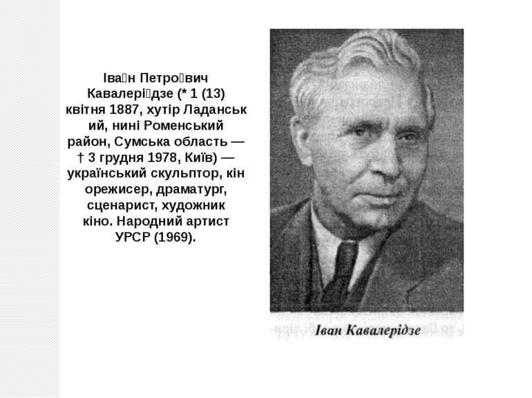 Іва н Петро вич Кавалері дзе(*1(13) квітня1887,хутірЛаданський, ниніРо...