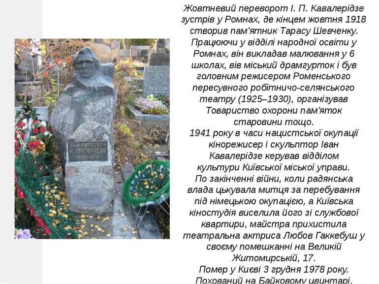 Жовтневий переворот І.П.Кавалерідзе зустрів уРомнах, де кінцем жовтня 1918...