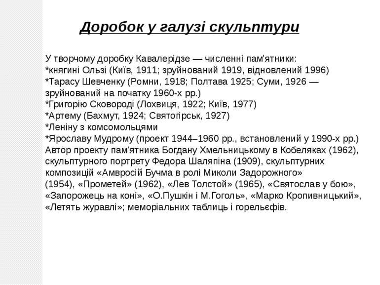 Доробок у галузі скульптури У творчому доробку Кавалерідзе— численні пам'ятн...