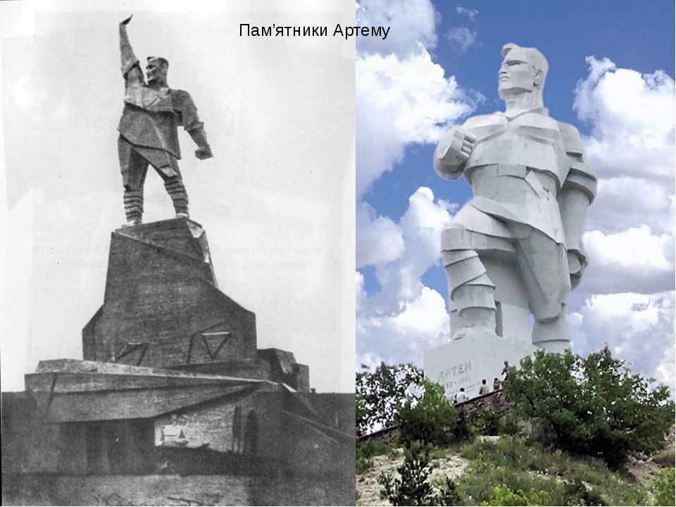 Пам'ятники Артему
