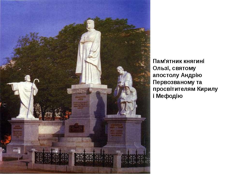 Пам'ятник княгині Ользі, святому апостолу Андрію Первозваному та просвітителя...