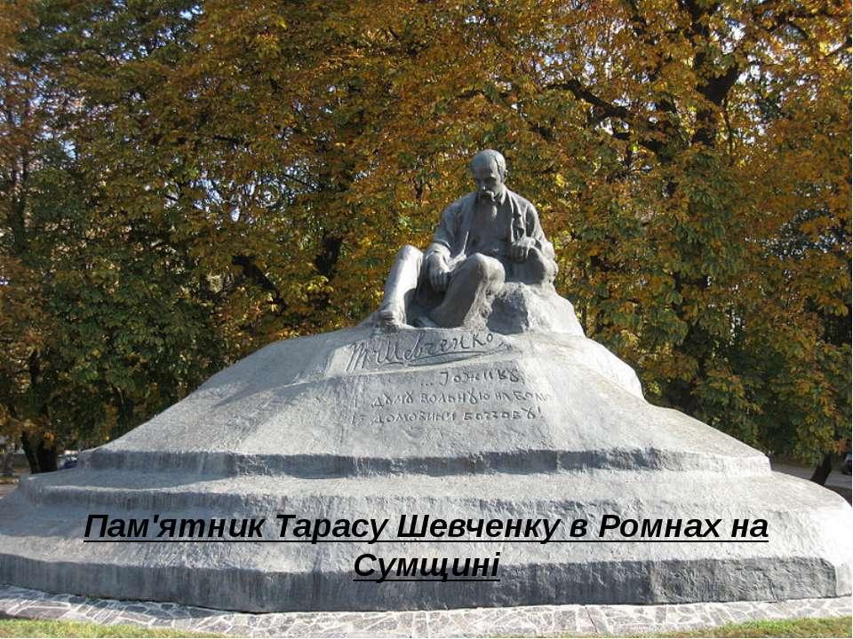 Пам'ятник Тарасу Шевченку в Ромнах на Сумщині