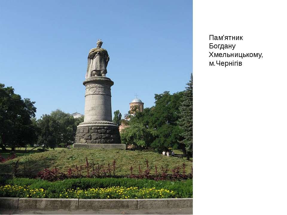 Пам'ятник Богдану Хмельницькому, м.Чернігів